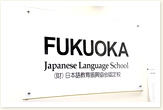 Guide to Fukuoka Japanese Language School
